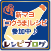新マヨ「コクうま」レシピ参加中♪