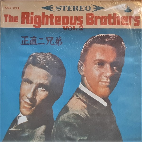 """RIGHTEOUS BROTHERS, THE - """"Vol. 2"""" - Vintage Taiwanese Red LP"""