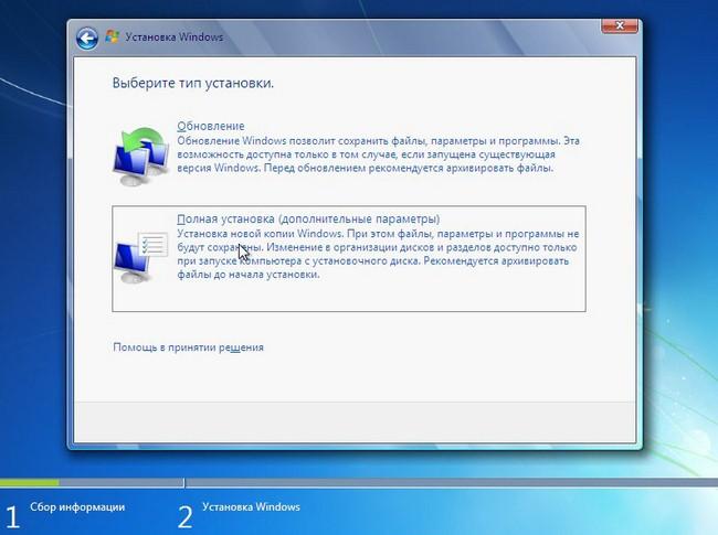 Windows 7 Installatietype
