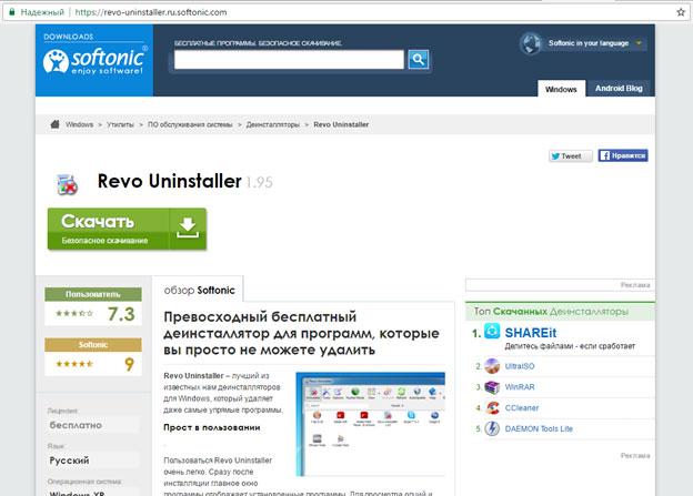 Download терезесін Revo Installer