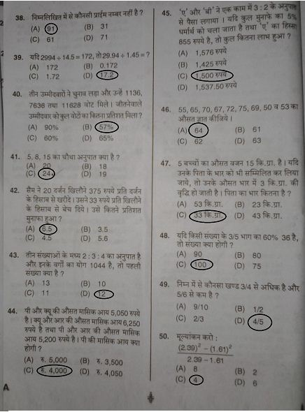 UP Post Office MTS Answer Key   Download UP Postal Circle Postman Cut off