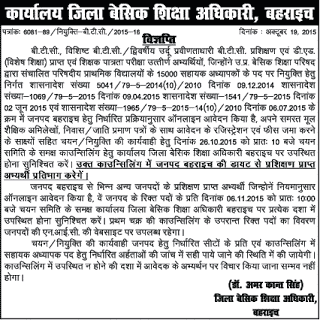 UP BTC Counselling 2015   UP BTC 1st 2nd Counselling Dates   15000 posts