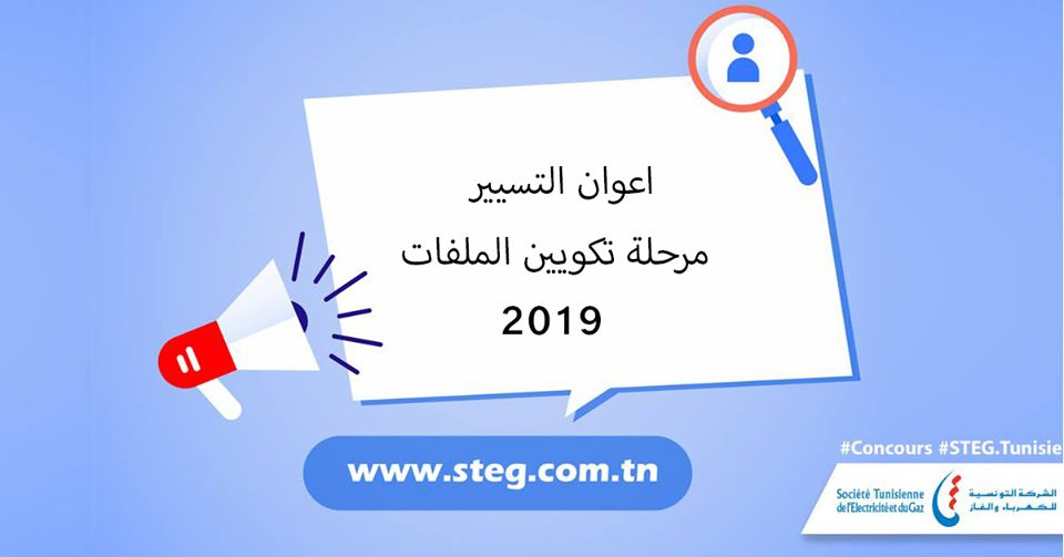 مناظرات إنتداب [أعوان التسيير] بالشركة التونسية للكهرباء والغاز