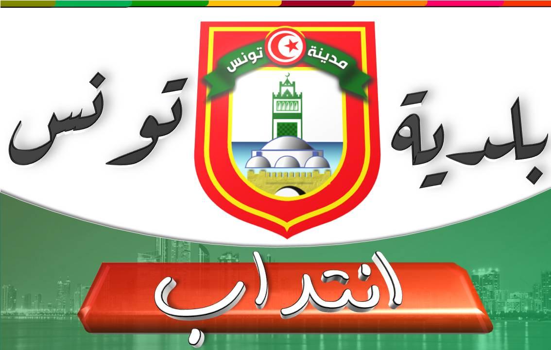 Municipalité de Tunis / recrute