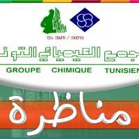 كل التفاصيل عن انتداب 1602  عون بالمجمع الكيميائي التونسي