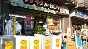 リサイクルBOY 狛江店