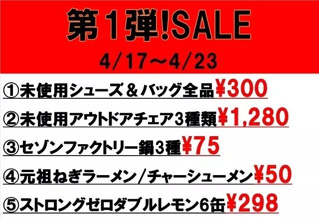 湘南台店 特価セール 第1弾