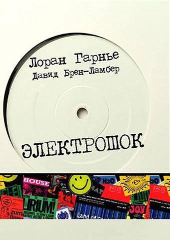 Электрошок Записки диджея