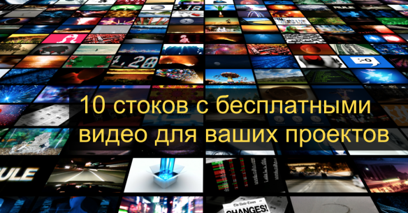 10freevideostocks