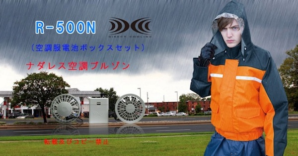 Air Conditioned Rain Jacket – keep cool and dry even if the weather is not