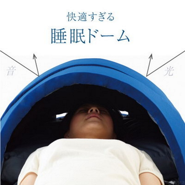Dome Pillow – block out light and sound so you can catch some ZZZZ