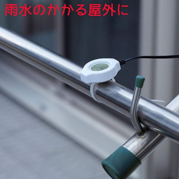 Compact Balcony Rain Sensor – keep your laundry dry with this sensor