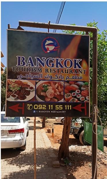 Plang Restoran Bangkok