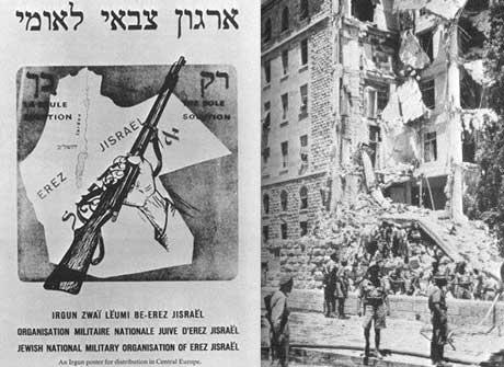 Взривеният от Иргун хотел в Йерусалим.