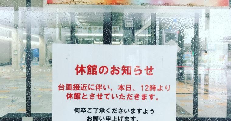 台風による休業のお知らせ