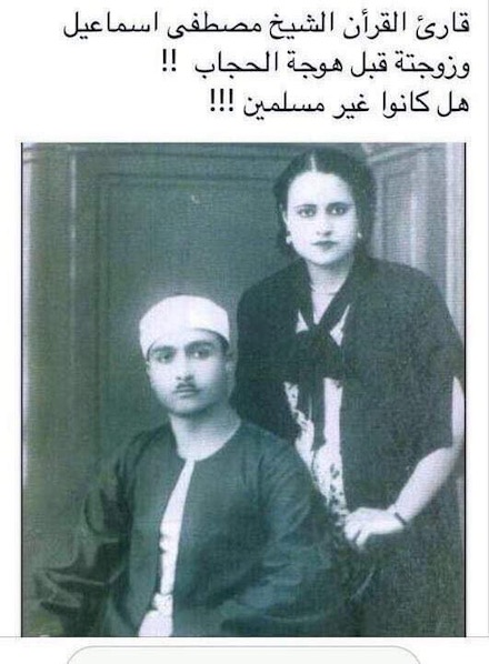 Qur'an reciter Sheikh Mustafa Ismail and his wife. She is not wearing a veil: does that make her a non-Muslim?