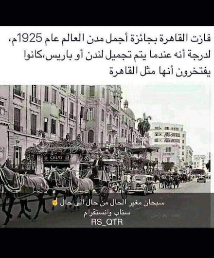 It's 1925 and Cairo wins a prize for being the most beautiful city in the world.