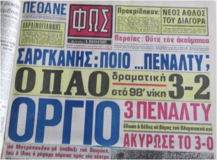 zlatanos_44_13-1-1982