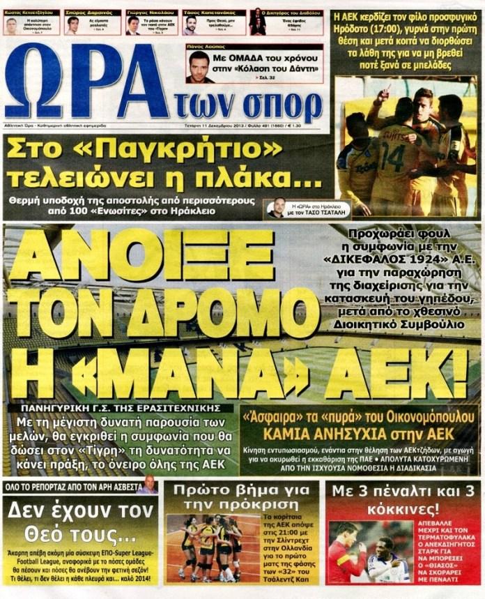oragiasport_1