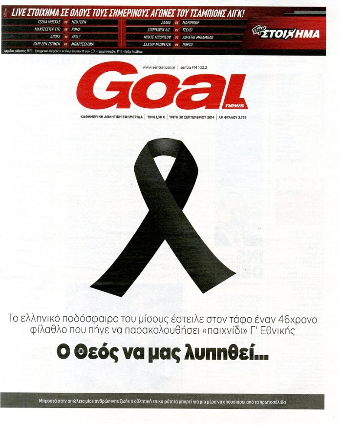 goalnews