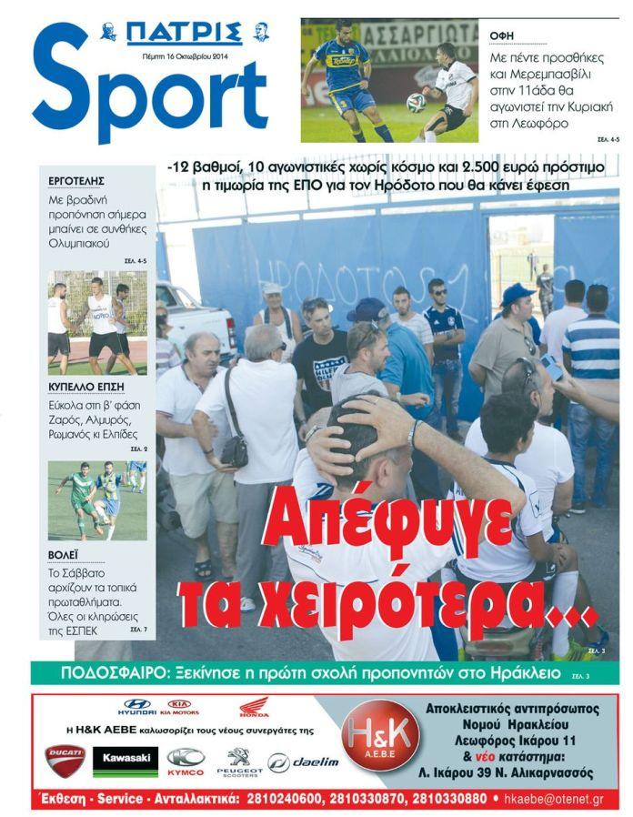patris+sport