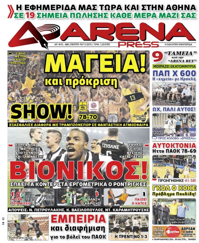arena-press-19-11-2015