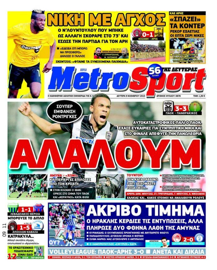 metrosport-09-11-2015
