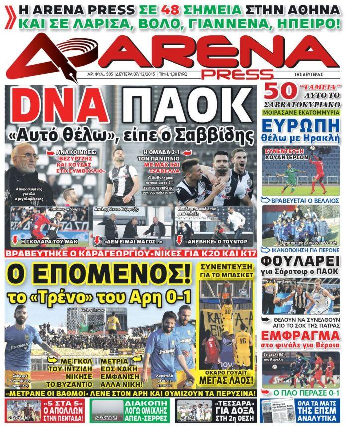 arena-press-07-12-2015