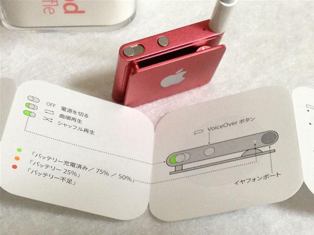 iPod shuffle ピンクと説明書