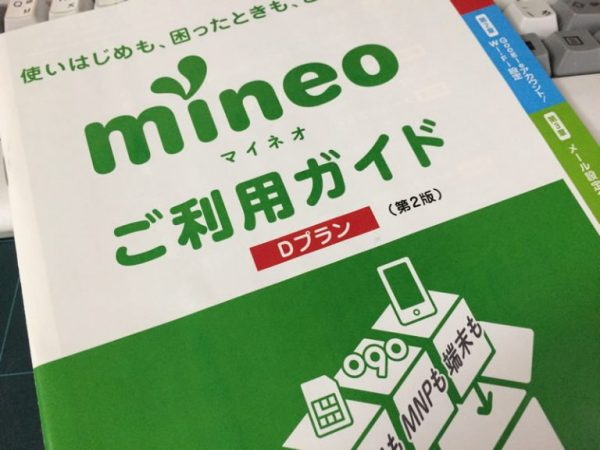 mineo-guide800-768x576