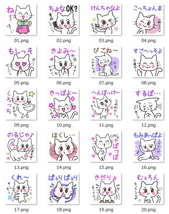白ねこちゃんのひらがな韓国語パート2キャプ01