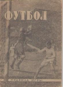 FutbolPravilaUSSR