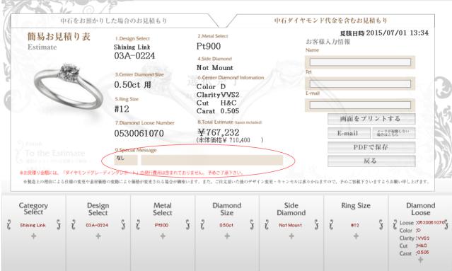 ringordersystem9_select