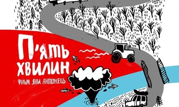 Українська короткометражка отримала три нагороди на кінофестивалі у США