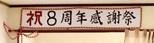 8周年記念感謝祭!!