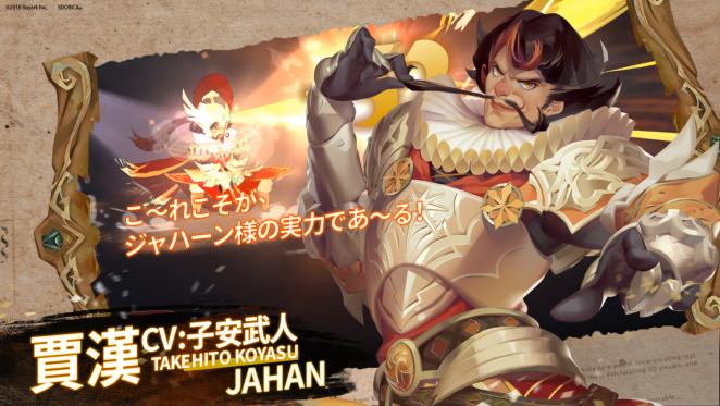 Character_Jahan