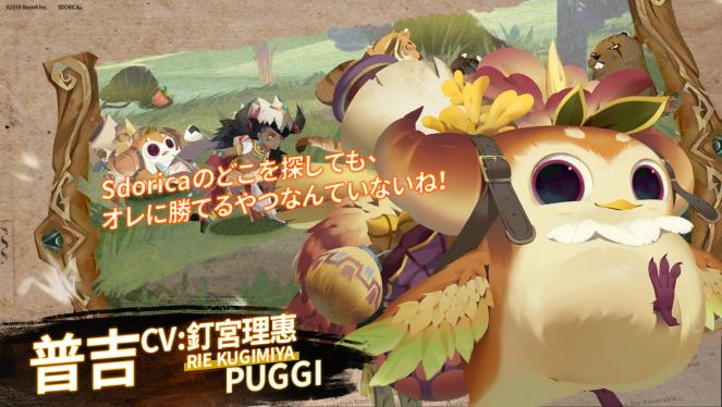 Character_Puggi
