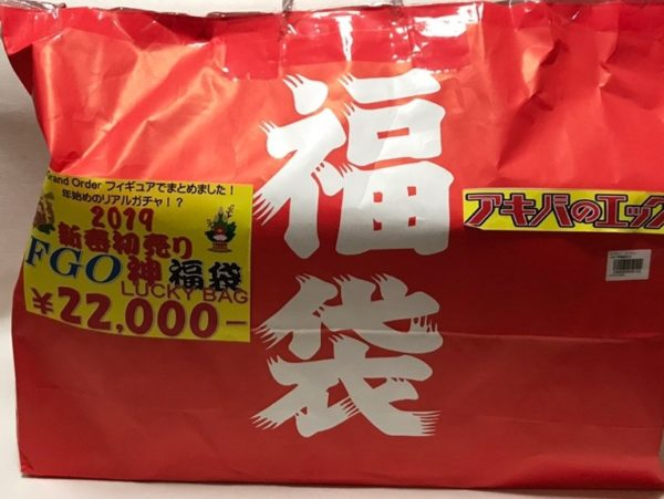 akiba x lucky bag fate
