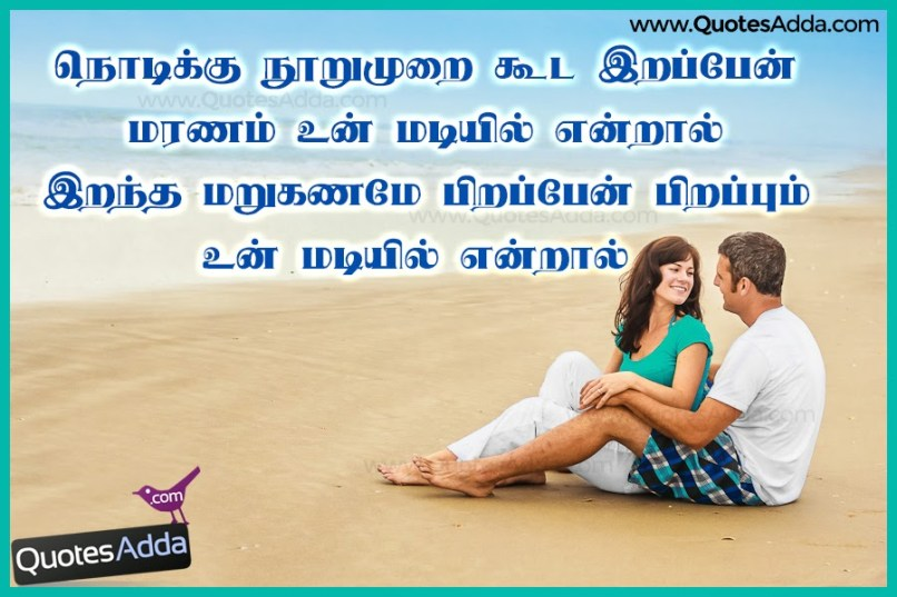 Tag Lovable Quotes For Husband In Tamil Waldonprotese De Silicone