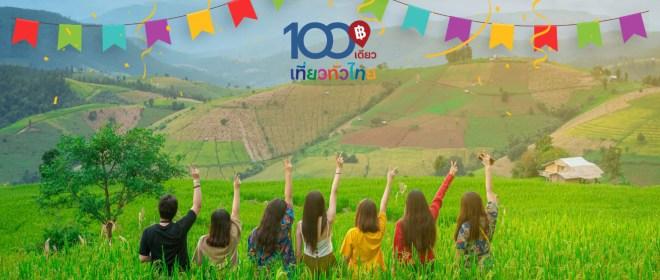 5 ขั้นตอน วิธีการ ลงทะเบียน ถาม-ตอบ 100 เดียวเที่ยวทั่วไทย 4 วันเท่านั้น