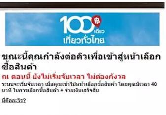 หน้าตาการลงทะเบียน 100 เดียวเที่ยวทั่วไทย 11-12 พ.ย.