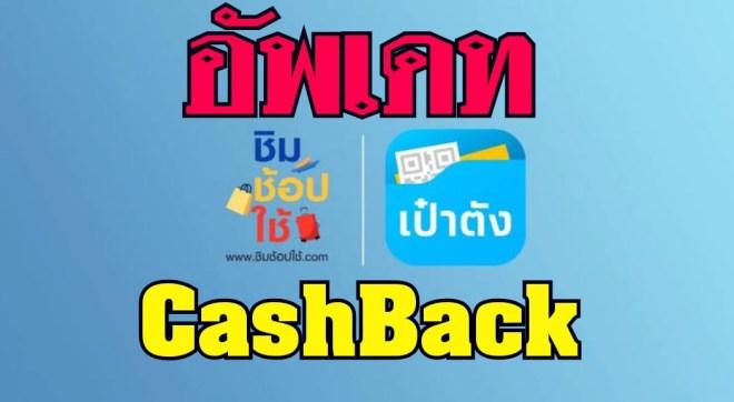 สิทธิ์ Cashback กระเป๋า 2 ชิมช้อปใช้