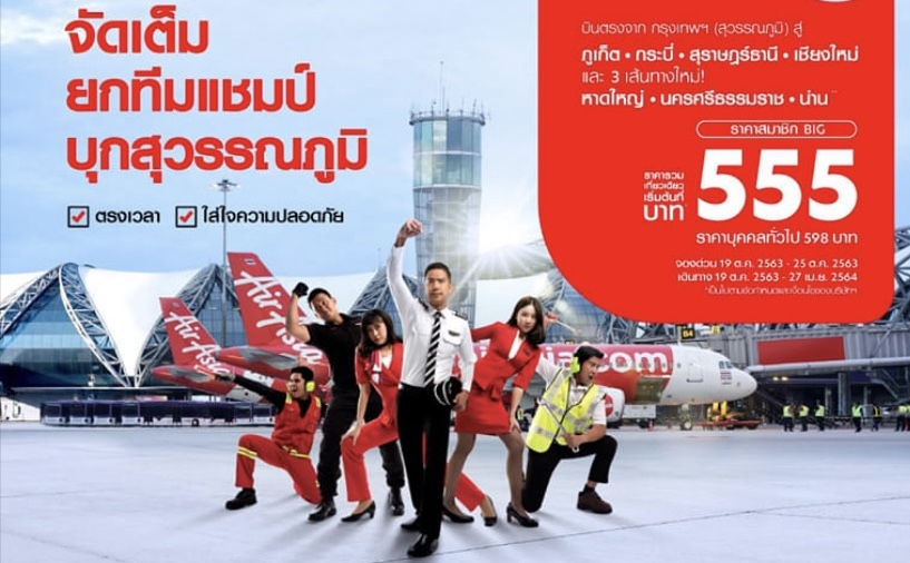 เริ่มต้น 555 บาท/เที่ยวบิน แอร์เอเชีย ยกทีมสุวรรณภูมิ