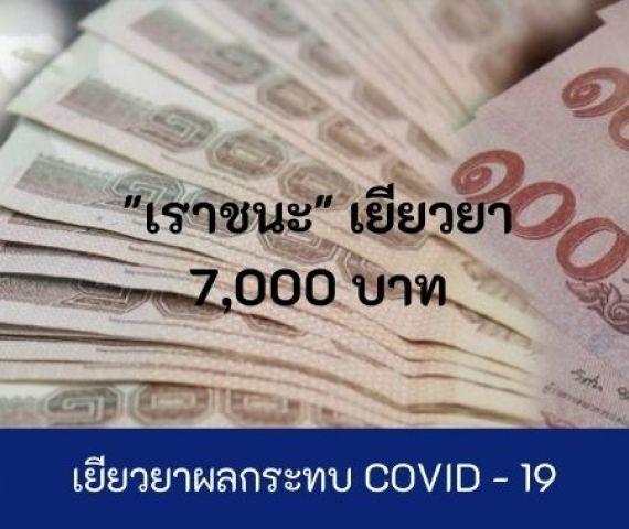 เยียวยา7000