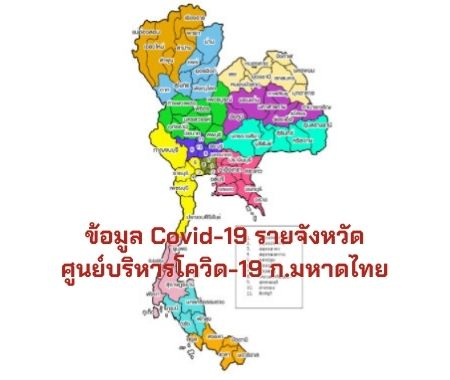 This image has an empty alt attribute; its file name is 76จังหวัด-1.jpg