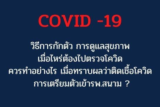 ติด covid19