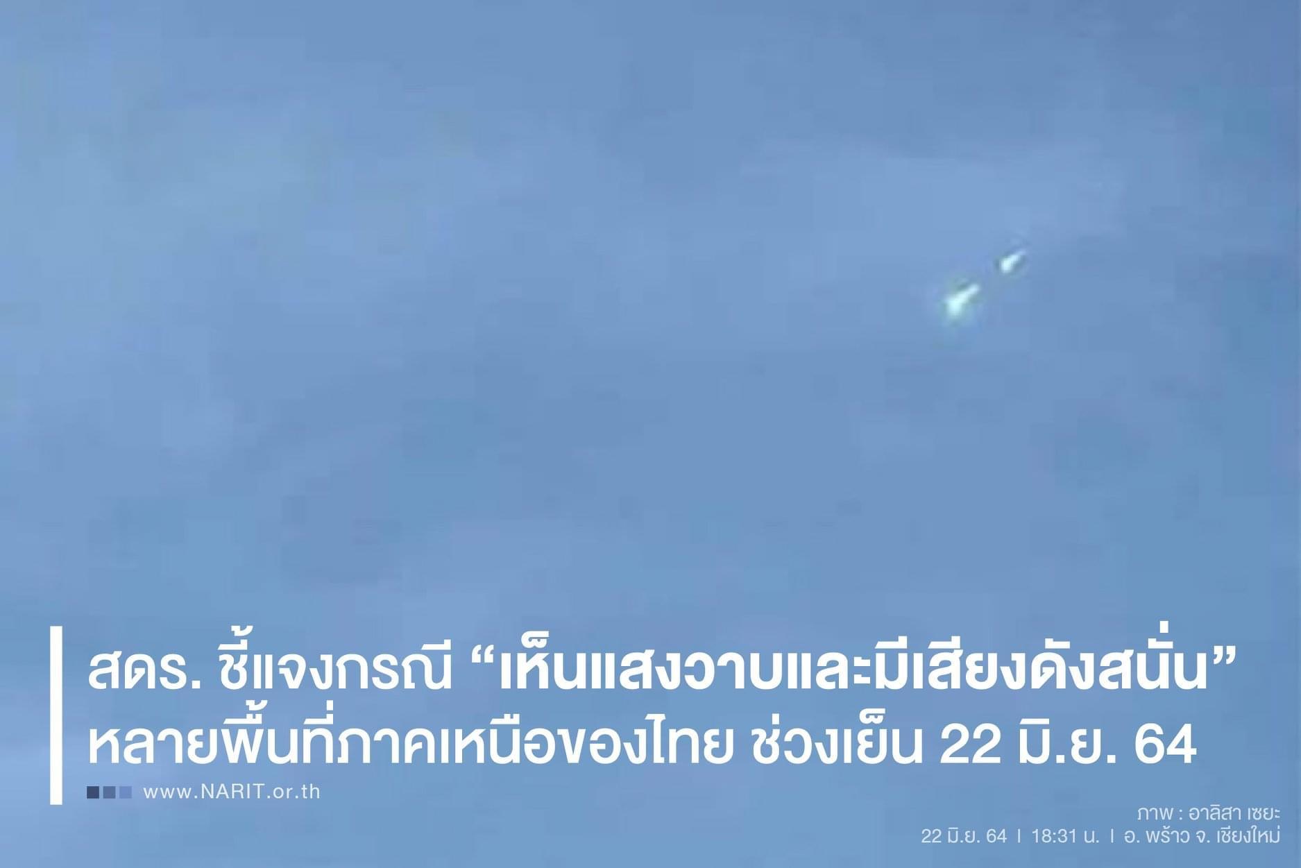 """สดร. ชี้แจง """"แสงวาบและมีเสียงดังสนั่น"""" พื้นที่ภาคเหนือของไทย"""