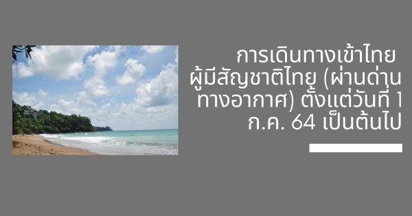 คนไทยเดินทางเข้าประเทศ