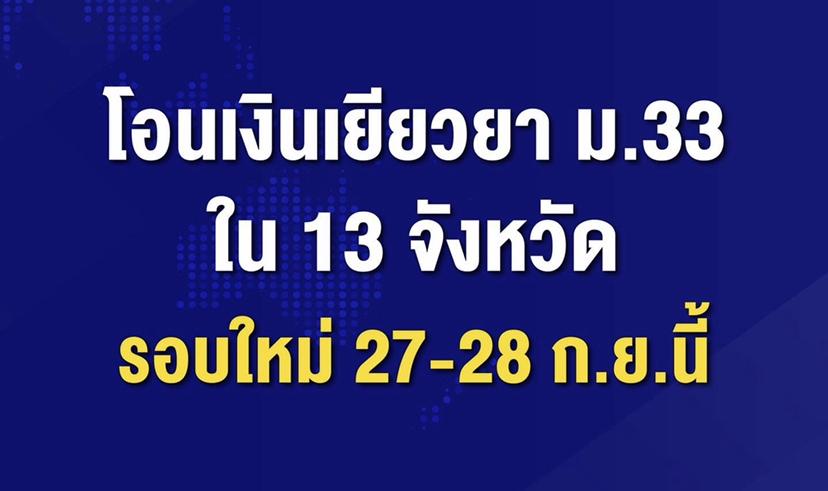 วันนี้ 27-28 โอนเงินเยียวยา ม.33 ใน 13 จังหวัด รอบใหม่