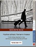 """המנהל הישראלי בעולם הגלובלי - מדריך לנסיעות עבודה לחו""""ל והבדלים בתרבות העבודה בין מדינות"""